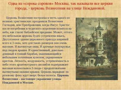 Одна из «сорока сороков» Москвы, так называли все церкви города, - церковь Во...