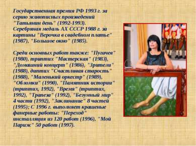"""Государственная премия РФ 1993 г. за серию живописных произведений """"Татьянин ..."""