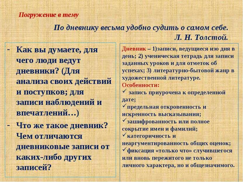 По дневнику весьма удобно судить о самом себе. Л. Н. Толстой. Как вы думаете,...