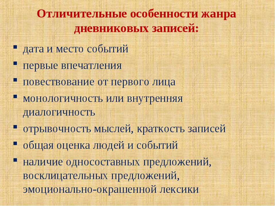 Отличительные особенности жанра дневниковых записей: дата и место событий пер...
