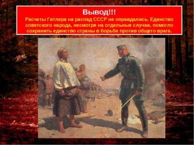 Вывод!!! Расчеты Гитлера на распад СССР не оправдались. Единство советского н...