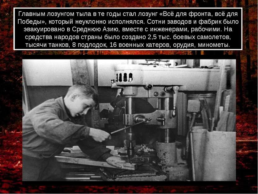 Главным лозунгом тыла в те годы стал лозунг «Всё для фронта, всё для Победы»,...