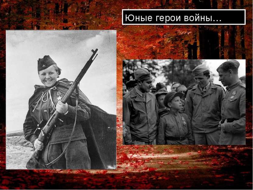 Юные герои войны…