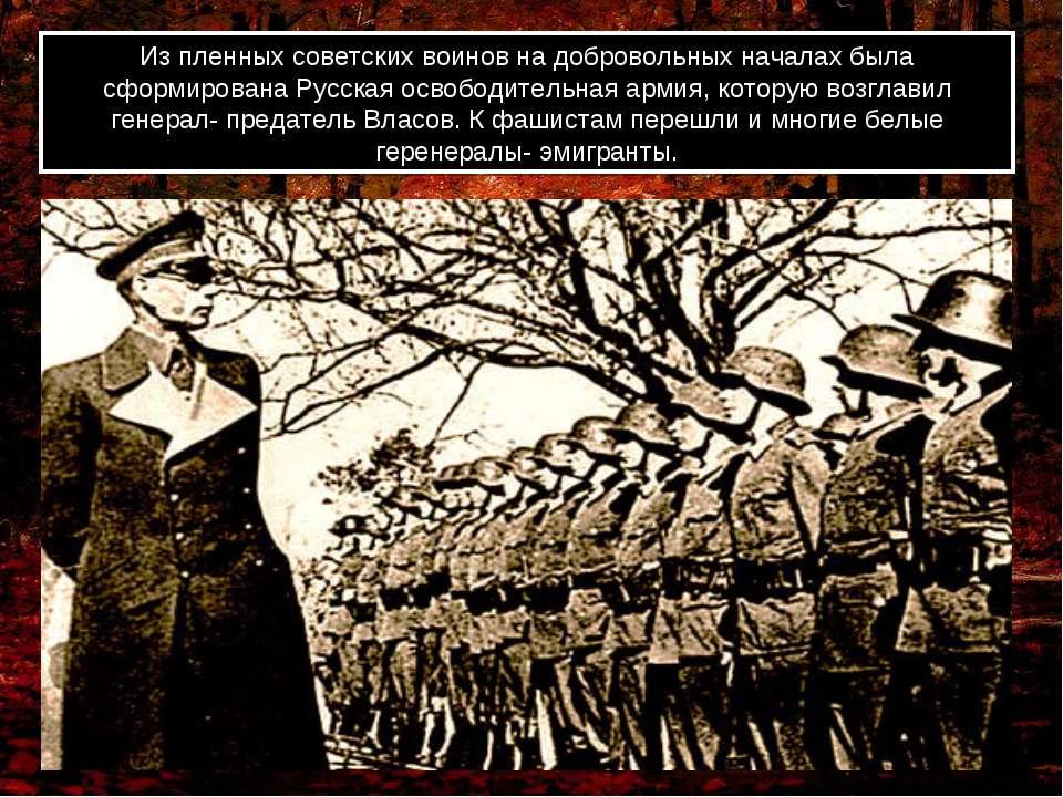 Из пленных советских воинов на добровольных началах была сформирована Русская...