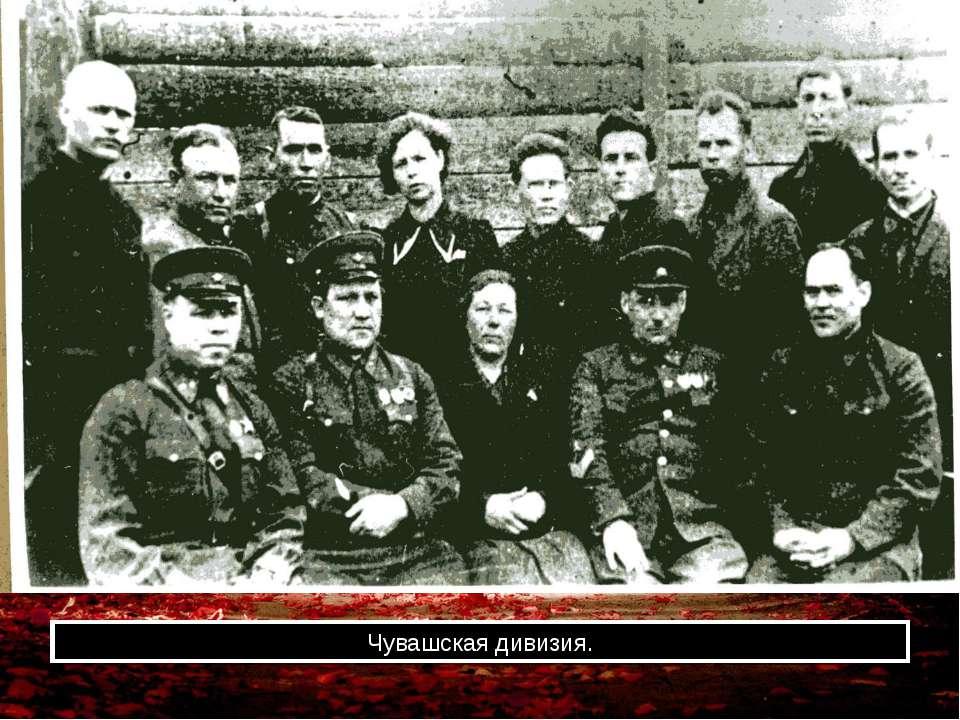 Чувашская дивизия.