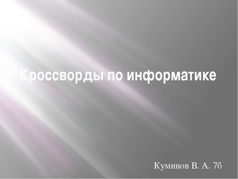 Кроссворды по информатике Куминов В. А. 7б