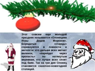 Этот совсем еще молодой праздник называется «Олонецкие Игры Дедов Морозов». Б...