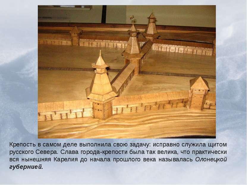 Крепость в самом деле выполнила свою задачу: исправно служила щитом русского ...