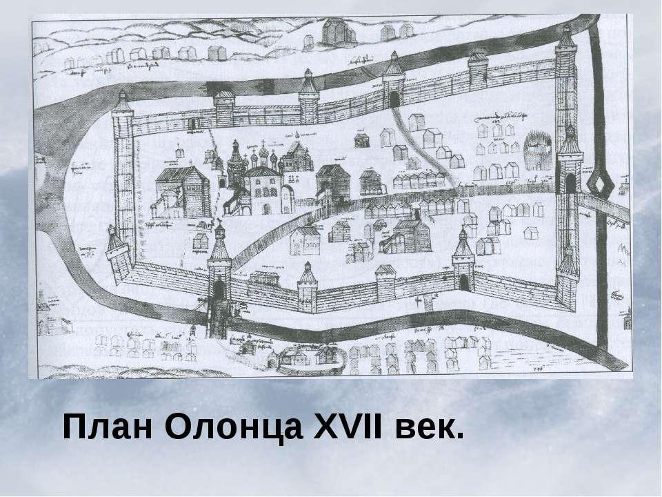 План Олонца XVII век.