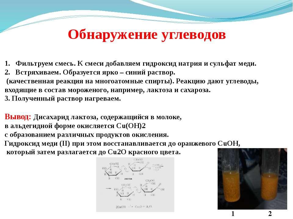 Обнаружение углеводов Фильтруем смесь. К смеси добавляем гидроксид натрия и с...