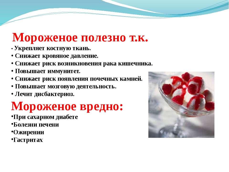 Мороженое полезно т.к. • Укрепляет костную ткань. • Снижает кровяное давление...