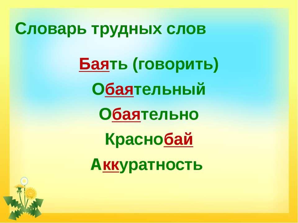Словарь трудных слов Баять (говорить) Обаятельный Обаятельно Краснобай Аккура...