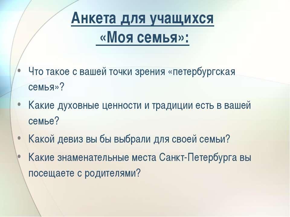 Анкета для учащихся «Моя семья»: Что такое с вашей точки зрения «петербургска...