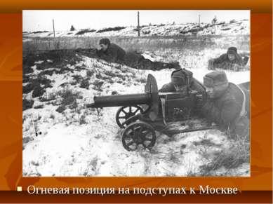 Огневая позиция на подступах к Москве