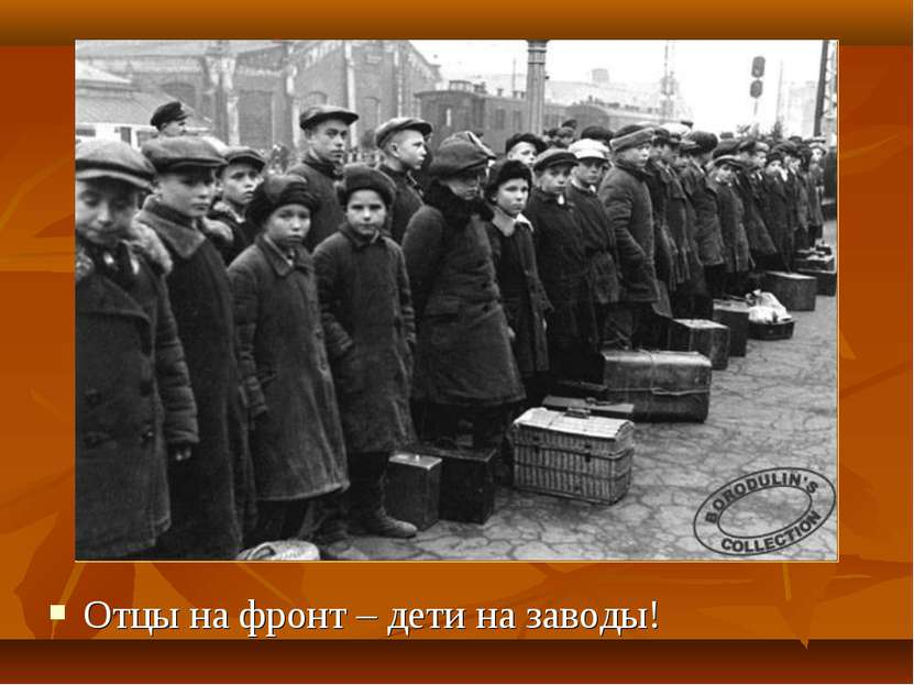 Отцы на фронт – дети на заводы!