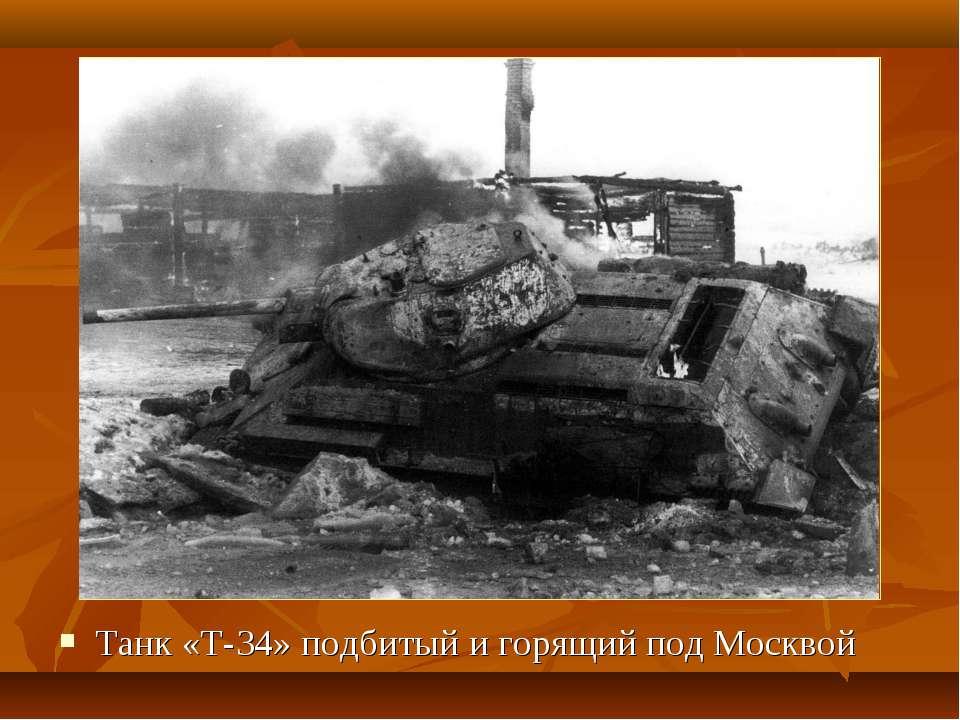 Танк «Т-34» подбитый и горящий под Москвой