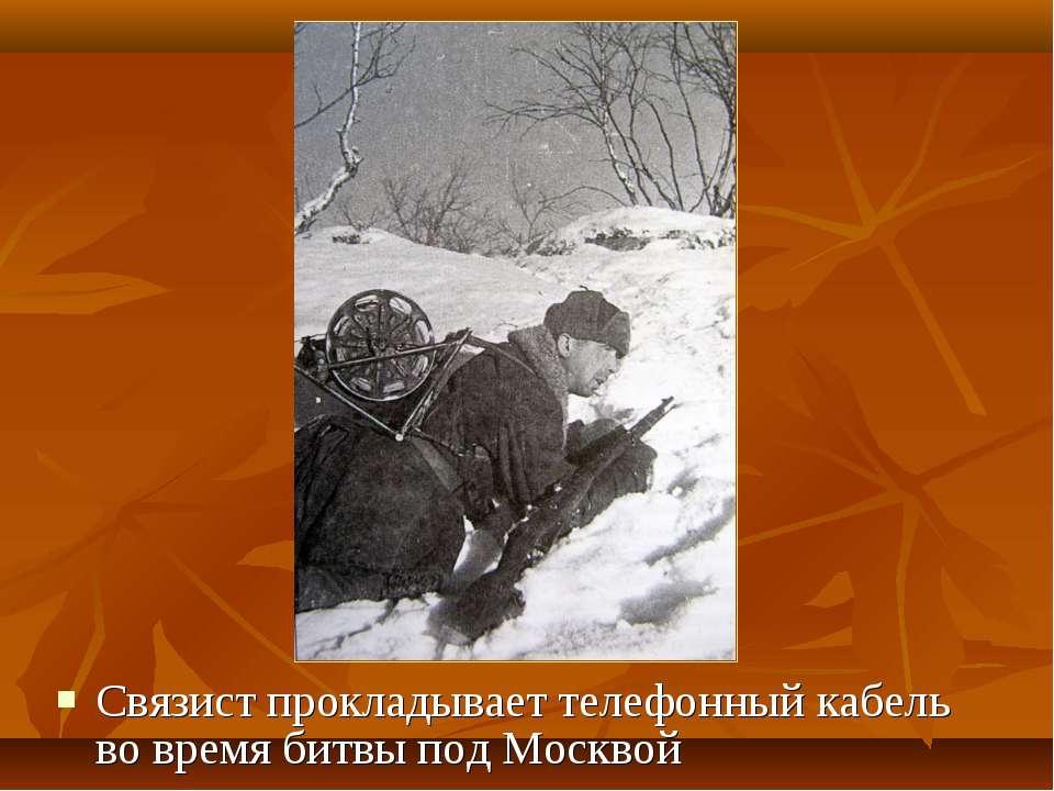 Связист прокладывает телефонный кабель во время битвы под Москвой