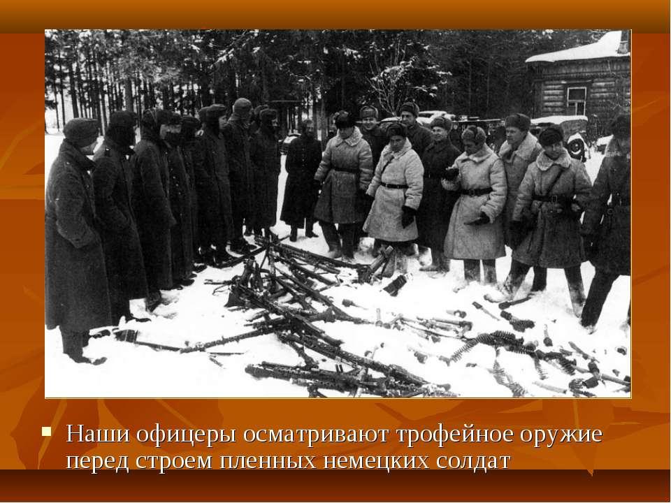 Наши офицеры осматривают трофейное оружие перед строем пленных немецких солдат