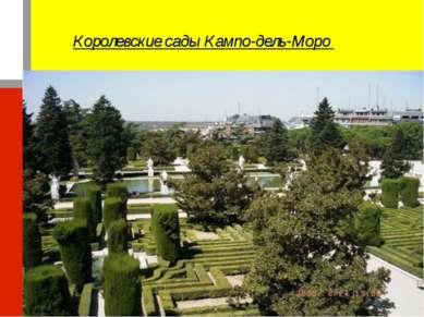 Королевские сады Кампо-дель-Моро