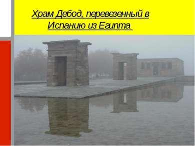 Храм Дебод, перевезенный в Испанию из Египта