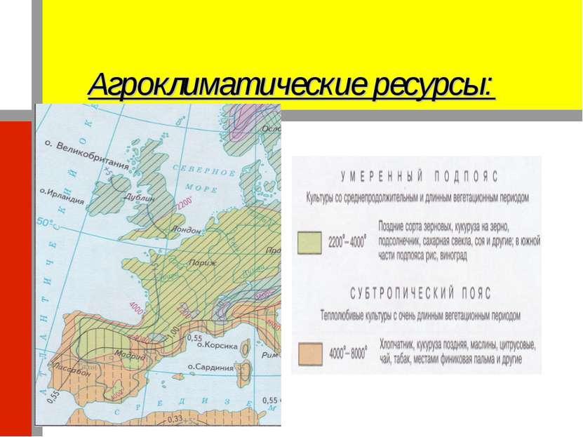 Агроклиматические ресурсы: