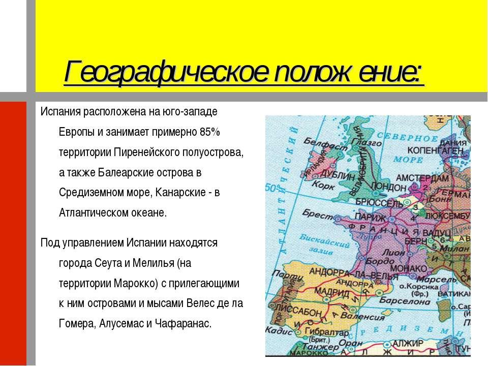 Географическое положение: Испания расположена на юго-западе Европы и занимает...