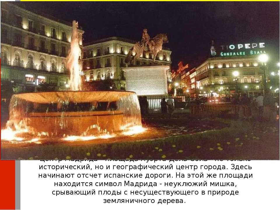 Центр Мадрида - площадь Пуэрта-Дель-Соль - не только исторический, но и геогр...
