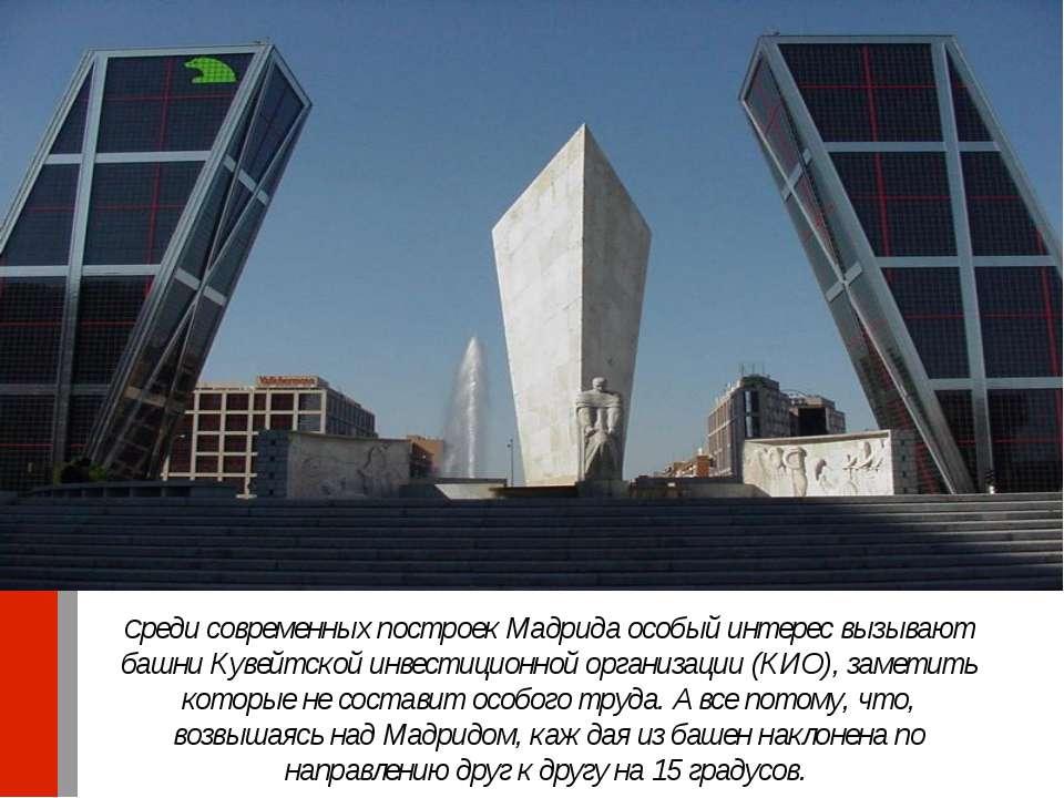 Среди современных построек Мадрида особый интерес вызывают башни Кувейтской и...