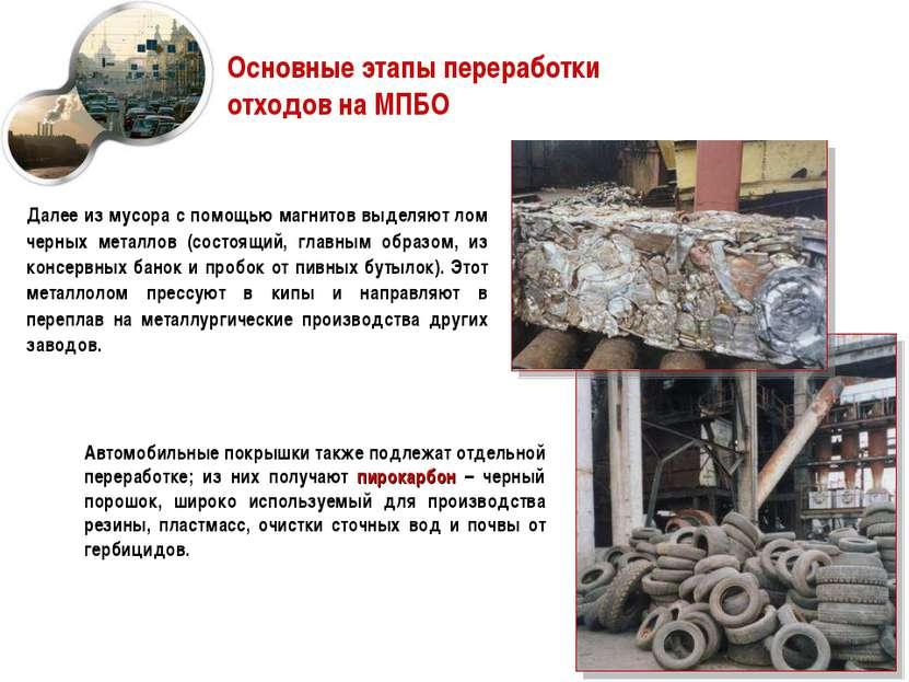 Далее из мусора с помощью магнитов выделяют лом черных металлов (состоящий, г...