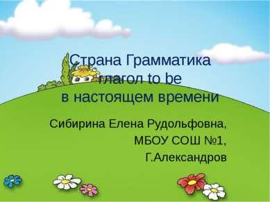 Страна Грамматика глагол to be в настоящем времени Сибирина Елена Рудольфовна...