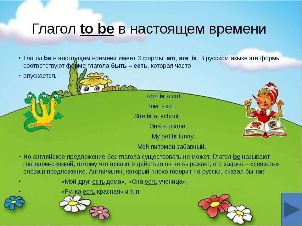 Глагол to be в настоящем времени Глагол be в настоящем времени имеет 3 формы:...