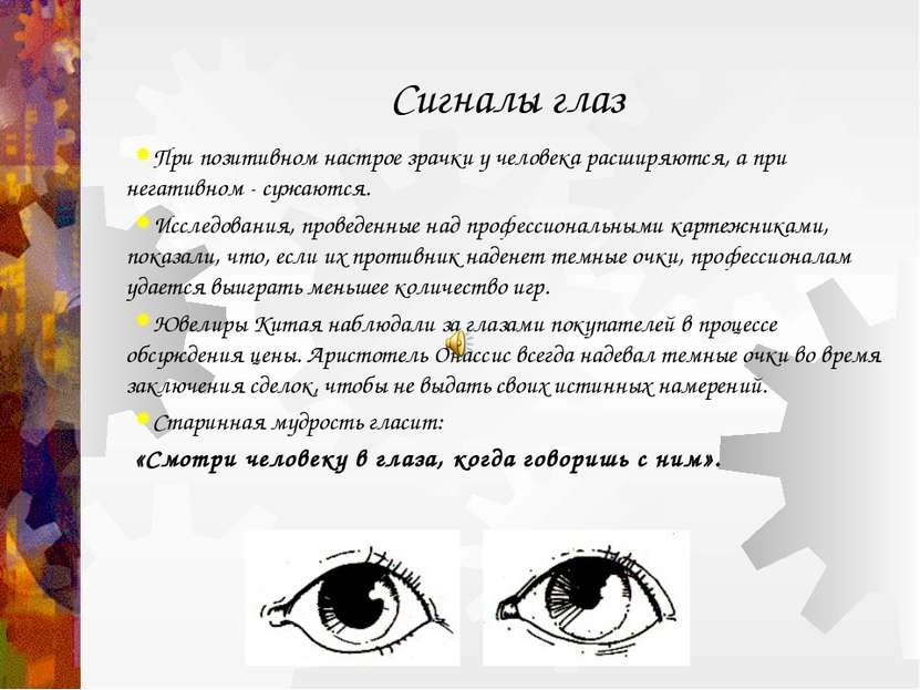 Сигналы глаз При позитивном настрое зрачки у человека расширяются, а при нега...
