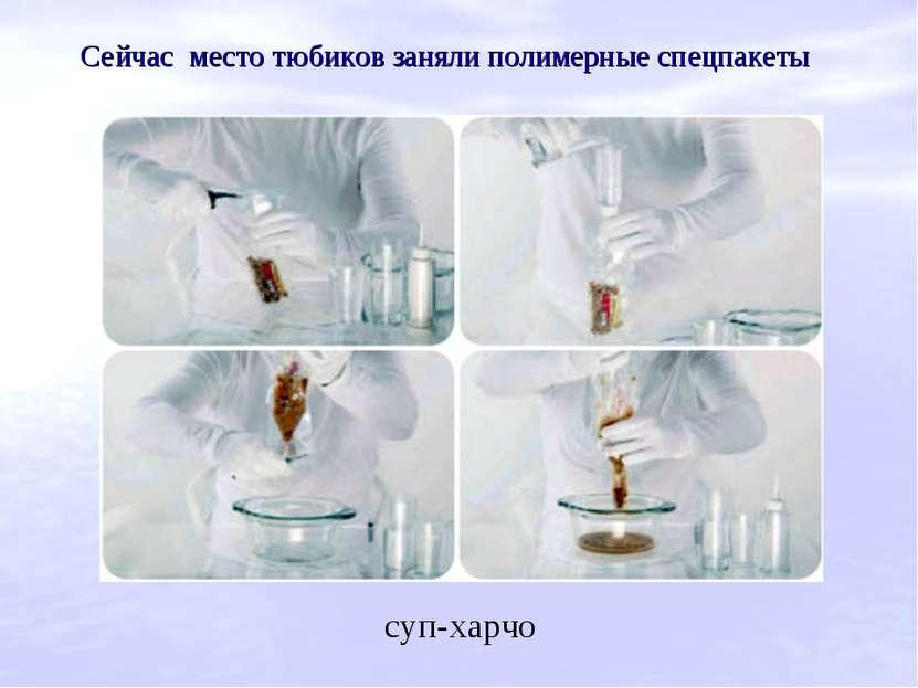 Сейчас место тюбиков заняли полимерные спецпакеты суп-харчо