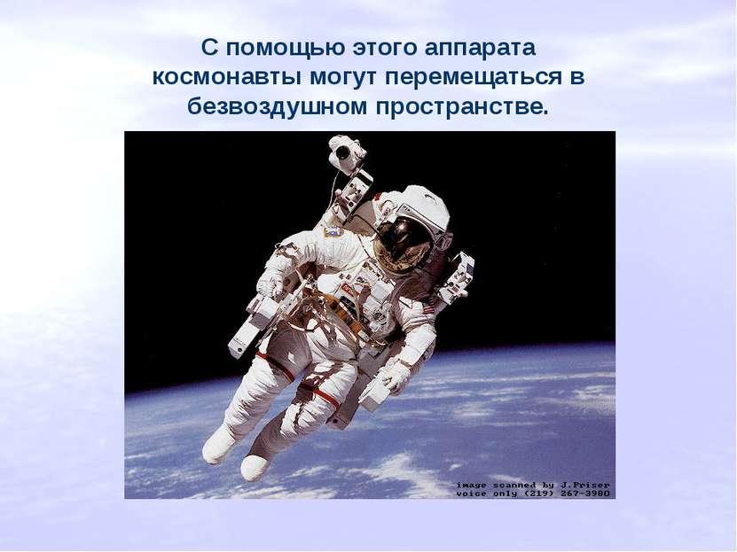 С помощью этого аппарата космонавты могут перемещаться в безвоздушном простра...