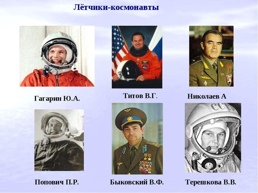Лётчики-космонавты Гагарин Ю.А. Титов В.Г. Николаев А Попович П.Р. Быковский ...