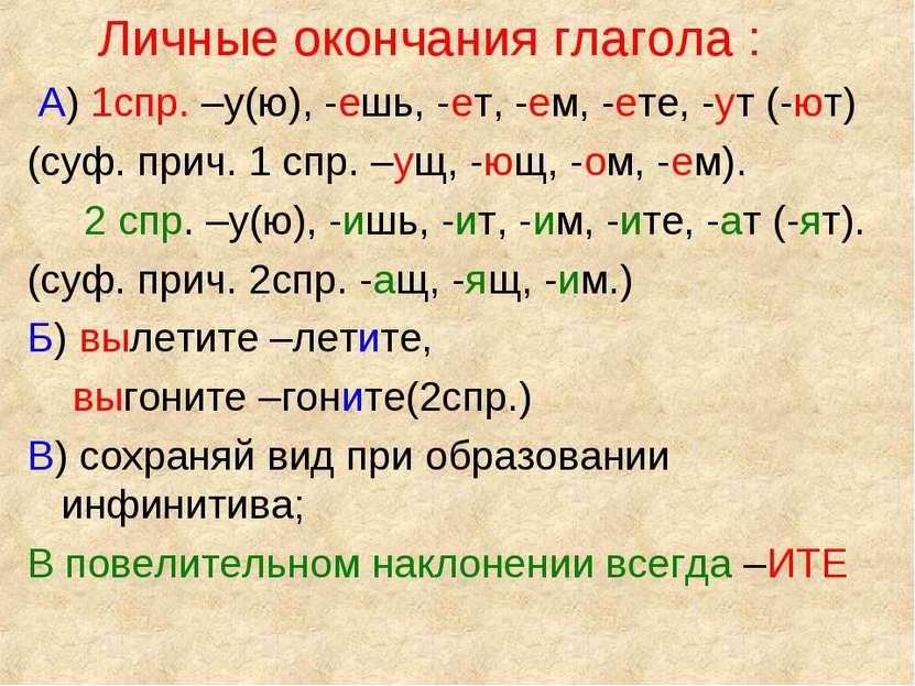 Личные окончания глагола : А) 1спр. –у(ю), -ешь, -ет, -ем, -ете, -ут (-ют) (с...