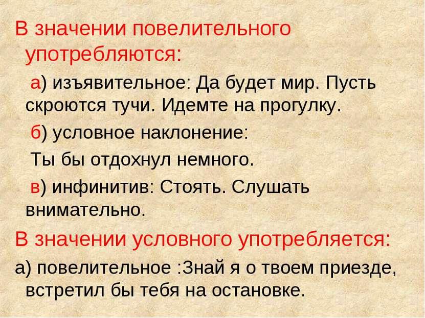 В значении повелительного употребляются: а) изъявительное: Да будет мир. Пуст...
