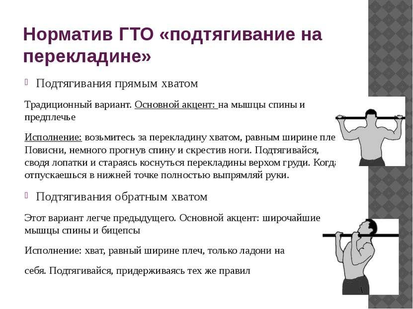 Норматив ГТО «подтягивание на перекладине» Подтягивания прямым хватом Традици...