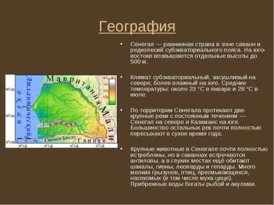 География Сенегал — равнинная страна в зоне саванн и редколесий субэкваториал...