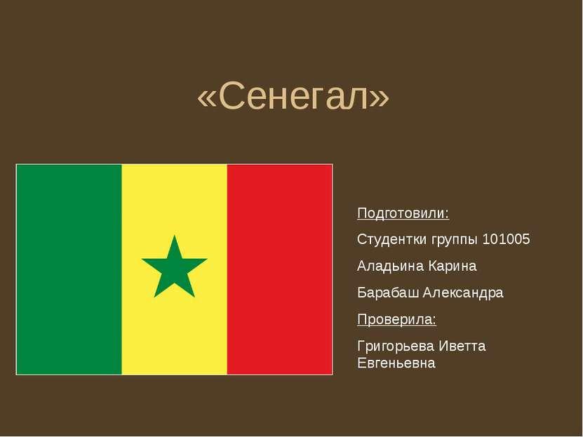 «Сенегал» Подготовили: Студентки группы 101005 Аладьина Карина Барабаш Алекса...