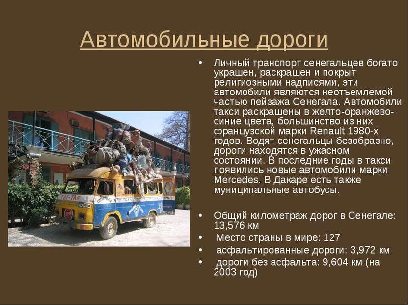 Автомобильные дороги Личный транспорт сенегальцев богато украшен, раскрашен и...