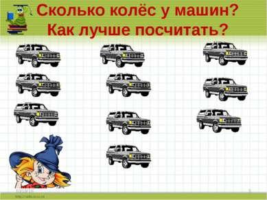 Сколько колёс у машин? Как лучше посчитать? * *