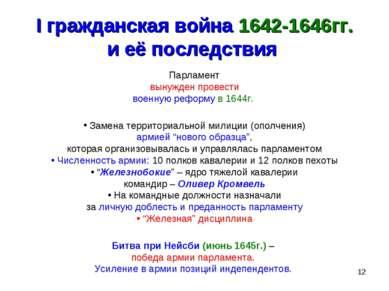 * I гражданская война 1642-1646гг. и её последствия Парламент вынужден провес...