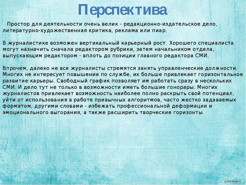 Перспектива Простор для деятельности очень велик - редакционно-издательское д...