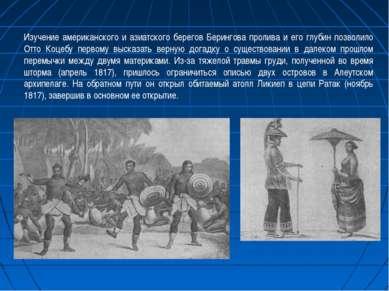 Изучение американского и азиатского берегов Берингова пролива и его глубин по...