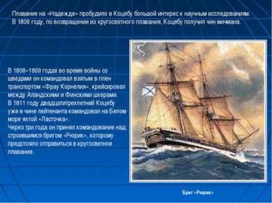 В 1808–1809 годах во время войны со шведами он командовал взятым в плен транс...