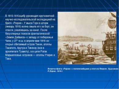 В 1815-18 Коцебу руководил кругосветной научно-исследовательской экспедицией ...