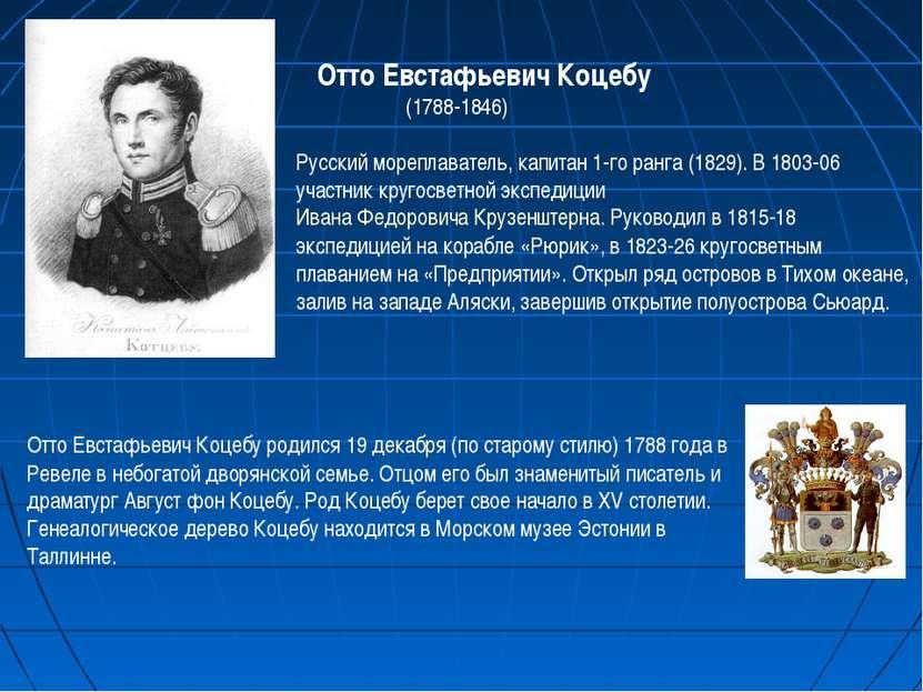 Отто Евстафьевич Коцебу (1788-1846) Русский мореплаватель, капитан 1-го ранга...