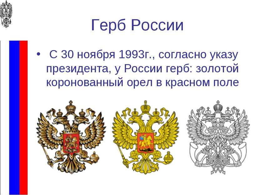 Герб России С 30 ноября 1993г., согласно указу президента, у России герб: зол...