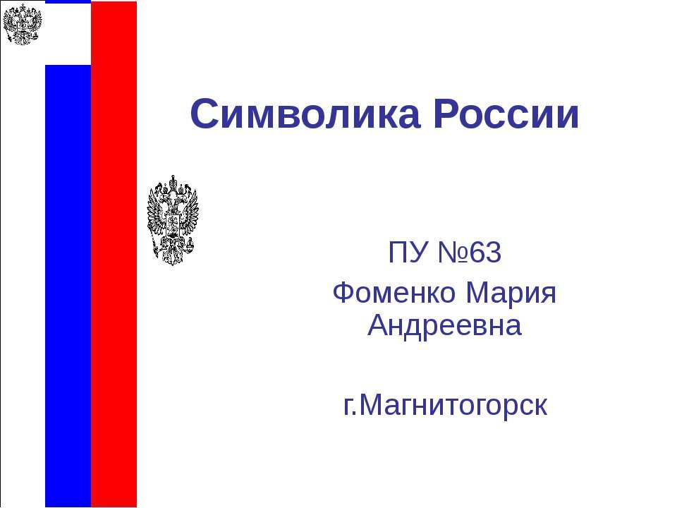 Символика России ПУ №63 Фоменко Мария Андреевна г.Магнитогорск